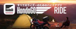 Honda GO RIDE
